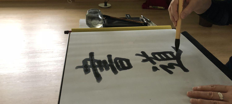 Kalligraphie lernen